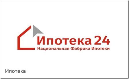 кредит на сервисе «Ипотека24»