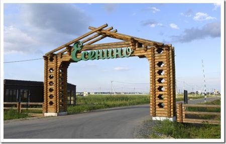 Коттеджный посёлок «Есенино»
