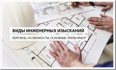 Этапы проведения инженерных изысканий для строительства