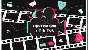 Как увеличить просмотры в ТикТоке